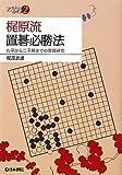 梶原流置碁必勝法―九子から二子局までの置碁研究 (日本棋院アーカイブ)