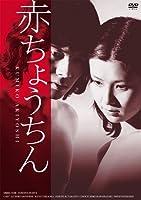赤ちょうちん [DVD]