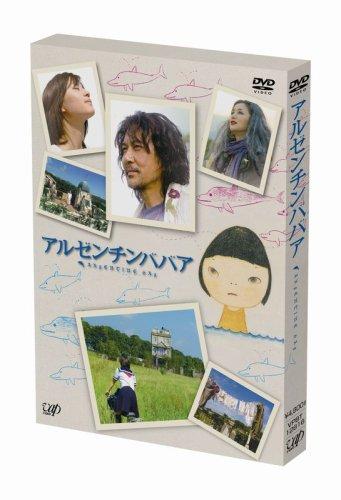 アルゼンチンババア [DVD]