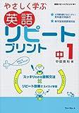 やさしく学ぶ英語リピートプリント 中1