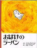 おばけのラーバン (世界のほんやくえほん (11))