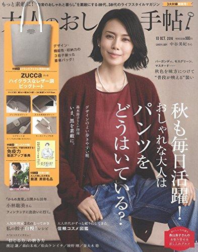 大人のおしゃれ手帖 2016年 10 月号