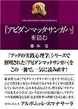 『アビダンマッタサンガハ』を読む