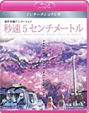 Byosoku 5 Centimeter (5 Centimeters Per Second) Theatrical Feature Anime Blu-ray Movie [English Subtitles]