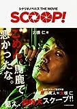 シナリオノベルズ THE MOVIE SCOOP! -