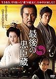 最後の忠臣蔵 [DVD]
