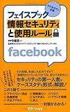 フェイスブック 情報セキュリティと使用ルール