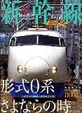 新幹線EX (エクスプローラ) 2008年 12月号 [雑誌]
