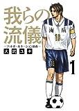我らの流儀 -フットボールネーション前夜- 1 (ビッグコミックス)