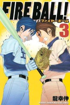 FIRE BALL!(3) (講談社コミックス 月刊少年マガジン)