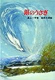 銀のうさぎ (新日本少年少女の文学 23)