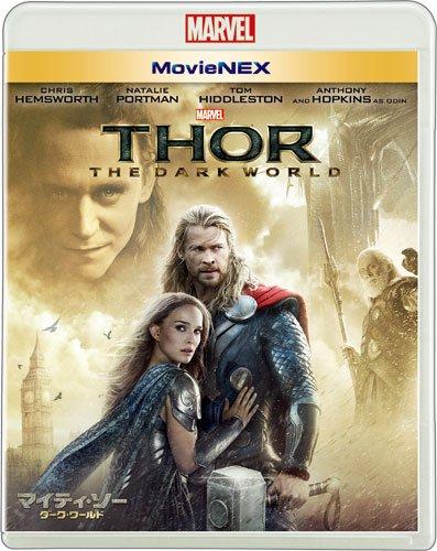 マイティ・ソー/ダーク・ワールド MovieNEX [ブルーレイ+DVD+デジタルコピー(クラウド対応)+MovieNEXワールド] [Blu-ray]
