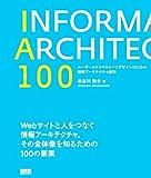 IA100 --ユーザーエクスペリエンスデザインのための情報アーキテクチャ設計