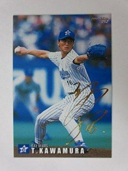 2000カルビープロ野球カード【ゴールドサインパラレル】052川村丈夫/横浜