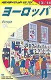 A01 地球の歩き方 ヨーロッパ 2013~2014