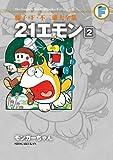 21エモン②+モンガーちゃん