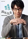 長谷川博己『鈴木先生』OFFICIAL BOOK (学研ムック) -