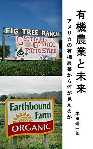 有機農業と未来: アメリカの有機農業から何が見えるか