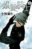 銀盤騎士(1) (Kissコミックス)[Kindle版]