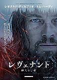 レヴェナント:蘇えりし者【DVD化お知らせメール】 [Blu-ray]