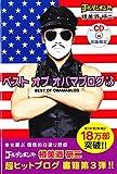 ゴールデンボンバー 樽美酒 研二ブログ本 「ベスト オブ オバマブログ3」 初回限定版(8cm CD付) -
