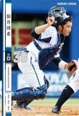 オーナーズリーグ20弾/OL20/NW/嶺井博希/横浜