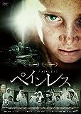 ペインレス [DVD]