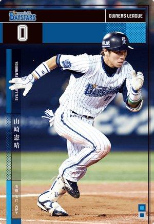 オーナーズリーグ21弾/OL21/NB/山崎憲晴/横浜/OL21 104