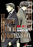 Hyper Hybrid Organization 00-01 訪問者<Hyper Hybrid Organization data-recalc-dims=