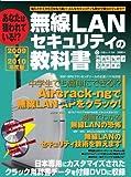 無線LANセキュリティの教科書 2009~2010年版 (DVD付) (白夜ムック Vol. 356)
