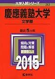 慶應義塾大学(文学部) (2015年版 大学入試シリーズ)