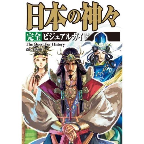 日本の神々 完全ビジュアルガイド 完全版 (The Quest For History)