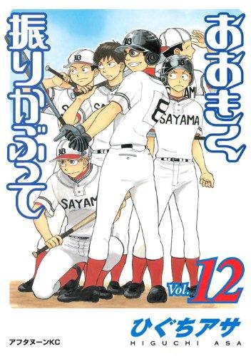 Ookiku Furikabutte #12