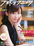 フォトテクニックデジタル 2013年 12月号 [雑誌]