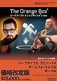 [価格改定版]ハーフライフ2 オレンジボックス【日本語版】