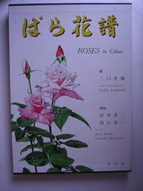 ばら花譜 (1983年)