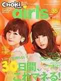 CHOKi CHOKi girls (チョキチョキ・ガールズ) Vol.35 2013年 05月号 [雑誌]