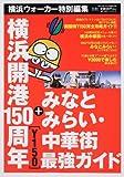 横浜開港150周年+みなとみらい・中華街最強ガイド (ウォーカームック 139)
