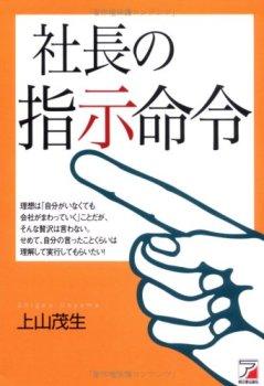 社長の指示・命令 (アスカビジネス)