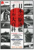 日本の駆逐艦 オール大百科 2014年 08月号 [雑誌]