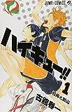 ハイキュー!! 1 (ジャンプコミックス)