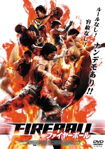 ファイヤーボール [DVD]