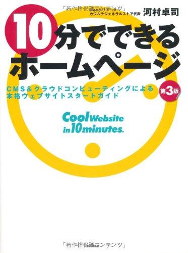 10分でできるホームページ(第3版) CMS&クラウドコンピューティングによる本格ウェブサイトスタートガイド