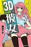 3D彼女(1) (デザートコミックス)[Kindle版]