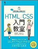たった2日で楽しく身につく HTML/CSS入門教室 (Design&IDEA)