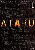 ATARU I (角川文庫) [文庫] / 櫻井 武晴, 百瀬 しのぶ (著); 角川書店(角川グループパブリッシング) (刊)