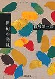 世紀の発見 (河出文庫)