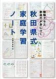 秋田県式家庭学習ノート―勉強グセと創造力が身につく