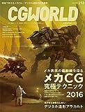 CGWORLD (シージーワールド) 2016年 05月号 vol.213 (特集:メカCG究極テクニック2016、デジタル造形アラカルト)