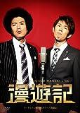 トータルテンボス 漫才ライブ「漫遊記」 [DVD] -